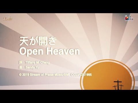Open Heaven MVSOP01