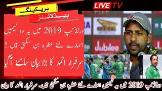Sarfraz Ahmad Big Statement Before World Cup 2019 / Pak Vs Eng / Mussiab Sports /
