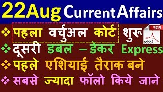 Current Affairs | 22 August 2019 | Current Affairs for IAS, Railway, SSC, Banking & next exams crack