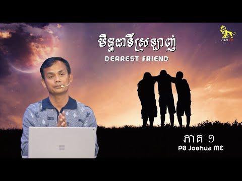 ( )  Dearest Friend (Part 1)