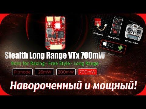 FuriousFPV Stealth Long Range Очень навороченный и очень мощный видеопередатчик,для топовых пилотов! - UCrRvbjv5hR1YrRoqIRjH3QA