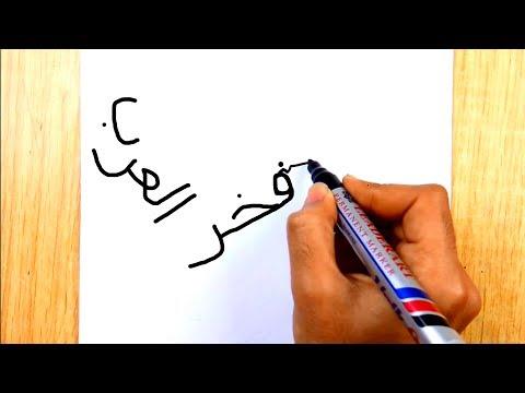 كيفية تحويل كلمة فخر العرب الى رسمة محمد صلاح 2019 | الرسم بالكلمات