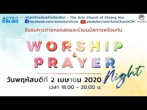 WORSHIP & PRAYER NIGHT  02-04-2020