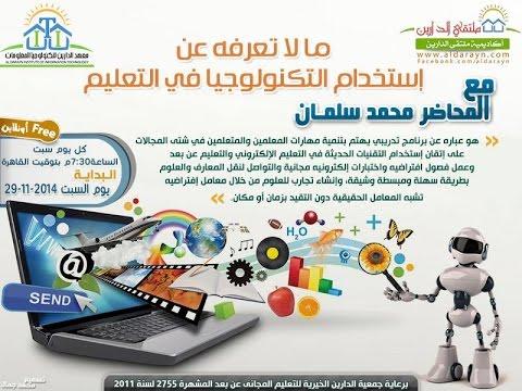 ما لا تعرفه عن استخدام التكنولوجيا في التعليم | أكاديمية الدارين | محاضرة 1