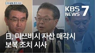 日, '미쓰비시 자산 매각시 보복' 시사…문 대통령 거론 반박도 / KBS뉴스(News)