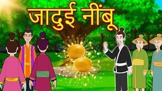 Watch जादुई नींबू-Magical Lemon Hindi Stories For