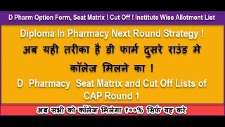 D Pharmacy Option Form 2 Strategy, Seat Matrix, Cut Off List, Institute wise Allotment.