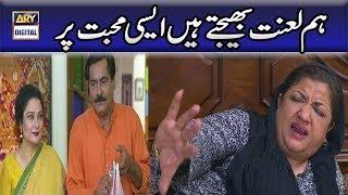 Hum Lanat Bhejte Hain Aisi Mohabbat Par | Funny Clip | Gul E Rana Ki Bhawajein.
