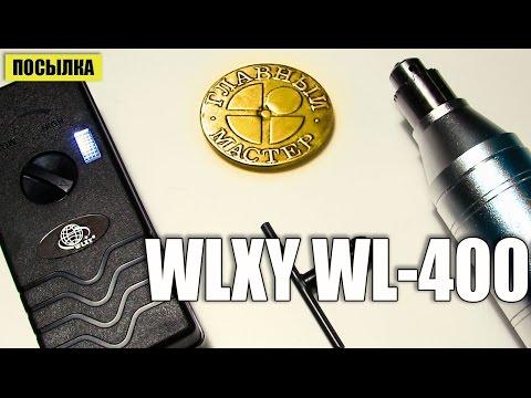 Микродрель WLXY WL-400 Тест