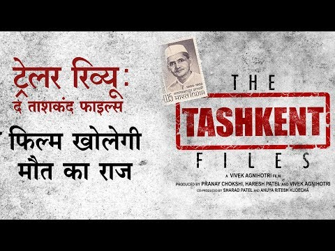 The Tashkent Files | Official Trailer |Review| Releasing 12th April| Talented India News