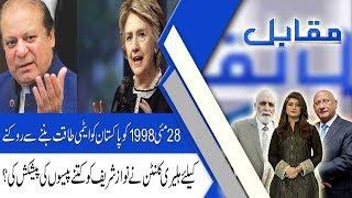 MUQABIL With Haroon Ur Rasheed | 28 May 2019 | Zafar Hilaly | Sarwat Valim | 92NewsHD