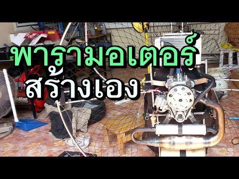 Paramotor Homemade - UC8bjMNYfIPmtbFFg7lB60QA