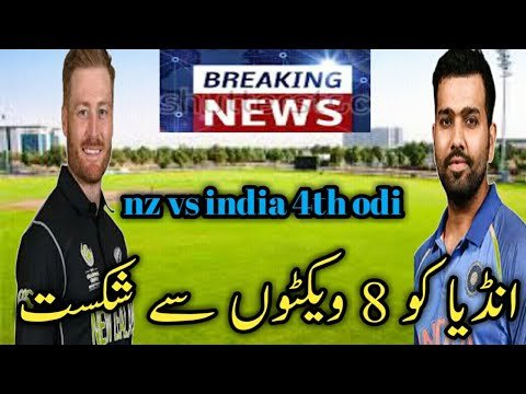 India beat odi 4th in 8 wickets by Zealand badly| india vs new Zealand 4th odi 2019