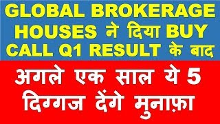 Stocks with brokerage upgrade after quarterly result | multibagger shares for long term | mid cap