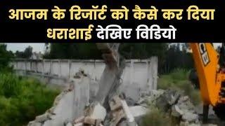 आज़म के रिसोर्ट पर चला बुलडोज़र, Government demolish Azam Khans resort in Rampur | India News
