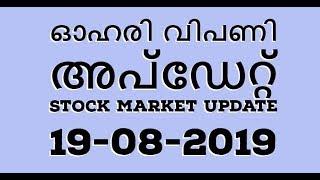 Stock Market Update 19-8-2019/Malayalam/Nifty/Sensex/NSE/BSE/MS