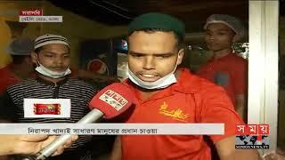 নতুন ঢাকার ইফতার বাজারেও পাওয়া যাচ্ছে পুরান ঢাকার ঐতিহ্যবাহী খাবার | Ifter Bazar | Somoy TV