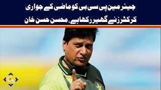 Chairman PCB is surrounded by gamblers, Mohsin Hassan Khan