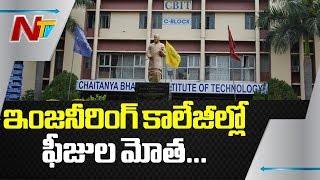 Engineering Colleges In Telangana To Hike Annual Fee || NTV