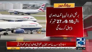 Negotiation Fail Again Between British Airways And Pilots Association