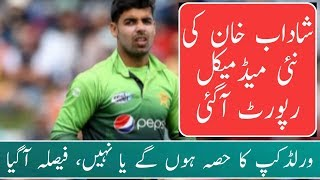 Shadab Khan Fit And Ready To Join World Cup 2019 Squad | Mussiab Sports |