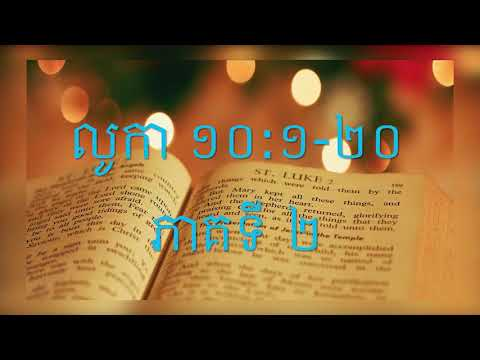 Luke 10:1-20 ( Part 2 )