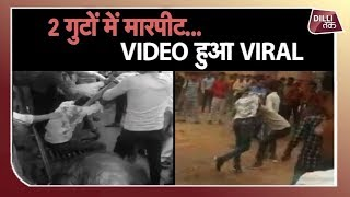 Ghaziabad: दो गुटों के बीच मारपीट का Video Social Media पर Viral...| UP POLICE| Dilli Tak