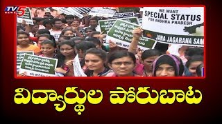Jana Jagruthi Samithi, Students Protest Against BJP Over Special Category Status for AP  TV5