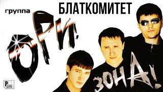 Ори!Зона! - Блаткомитет (Альбом 2006)   Русский Шансон
