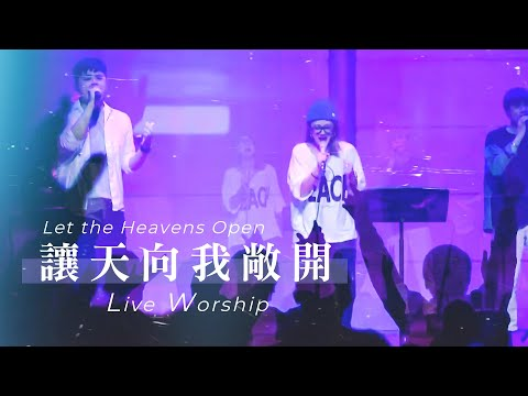 / Let the Heavens OpenLive Worship -  ft.  SiEnVanessa
