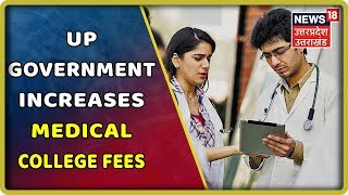 Parents Raise Grievances After UP Government Increases Medical College Fees