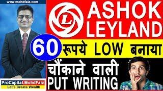 ASHOK LEYLAND SHARE PRICE | 60 रूपये  LOW बनाया  | चौंकाने वाली PUT Writing