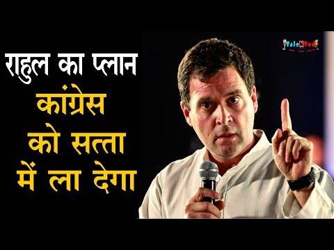 राहुल का बड़ा ऐलान - 'सरकार बनी तो गरीबों के बैंक खाते में हर साल देंगे 72 हजार रुपये' | TNT