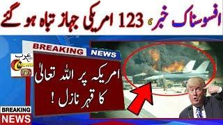 US Airforce Grounds 123 C 130 Planes   Breaking News   In Hindi Urdu