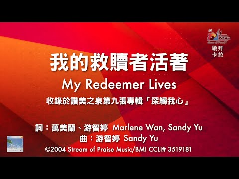 My Redeemer LivesOKMV (Official Karaoke MV) -  (9)