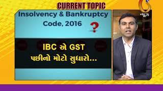 Current Topic માં આજે Insolvency & Bankruptcy code,2016 માં સુધારો કરાયો વિશે વિશેષ ચર્ચા