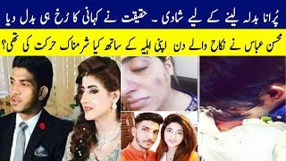 Mohsin Abbas What a Cheap move with his wife on the day of the marriage