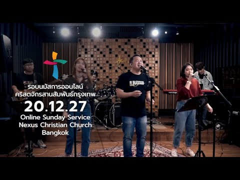 Nexus Bangkok  2020/12/27
