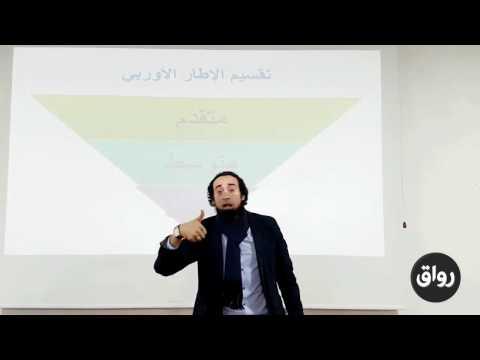 رواق أسس مهمة في تعليم العربية كلغة ثانية  معايير تعليم اللغات الأجنبية