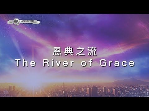 -  / The River of Grace MV