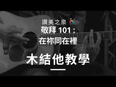 [ In Your Presence] -  Acoustic Guitar Tutorial   101