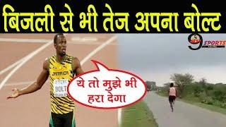 भारत में आया उसेन बोल्ट, बिजली से भी तेज भागा भारत का बोल्ट || Rameshwar Gurjar