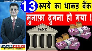 13 रूपये का धाकड़ बैंक मुनाफ़ा दुगना हो गया | Latest Share Market Tips | Latest Stock Market Tips