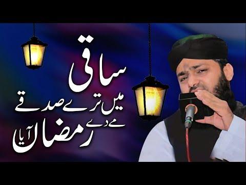 Saaqi Mein Tere Sadqay Mae Day Ramzan Aya