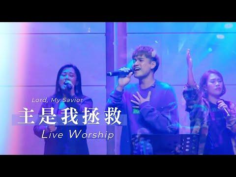 / Lord, My SaviorLive Worship -  ft.