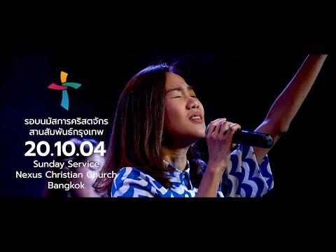 Nexus Bangkok  2020/10/04