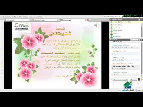 PMP Preperation Course |Aldarayn Academy| lecture 22