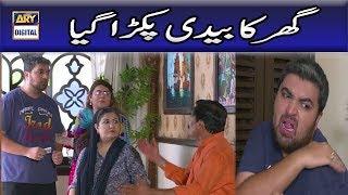 Ghar Ka Bedi Pakra Gaya | Best Scene | Gul E rana Ki Bhawajein #Hina Dilpazer.