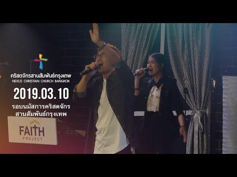 Nexus Bangkok 2019/03/10
