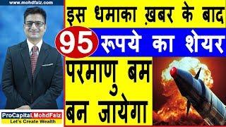 95 रूपये का शेयर परमाणु बम बन जायेगा | Latest Share Market News In Hindi | Latest Stock Market News